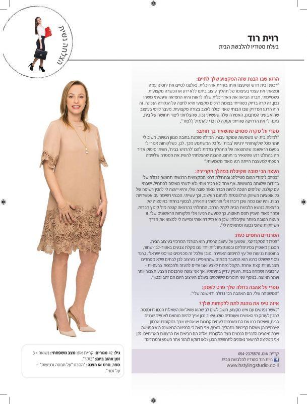 Successful women ravit rod2-page-001
